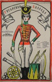 Khrennikov - The Hussar Ballad. The romance of Germont