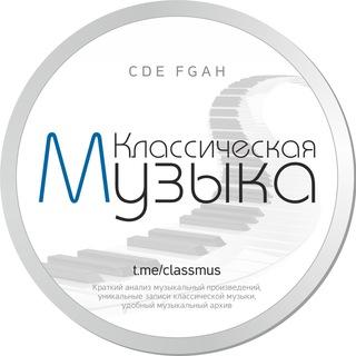 Классическая музыка в Telegram: Познавательно, полезно, кратко